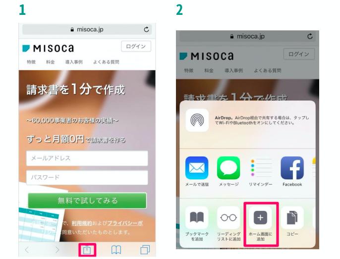 Misocaアプリ