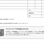 ネットショップの決済手段のひとつの選択肢!請求書にクレジットカード決済機能