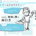 ゲームプログラマー