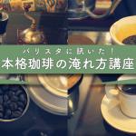 バリスタ直伝!自宅での美味しいコーヒーの淹れ方講座 豆の選び方、必要な道具からドリップまで