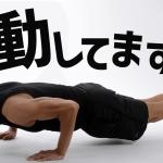 【フリーランスと運動】健康第一!フリーランスが運動を取り入れるためのコツ