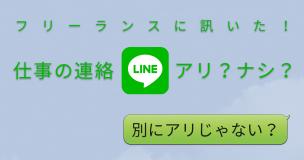 line-ari