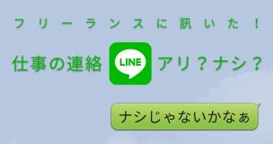 line-nashi