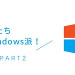 Macじゃなくてもいいんだよ!Windows派フリーランスの主張 その2