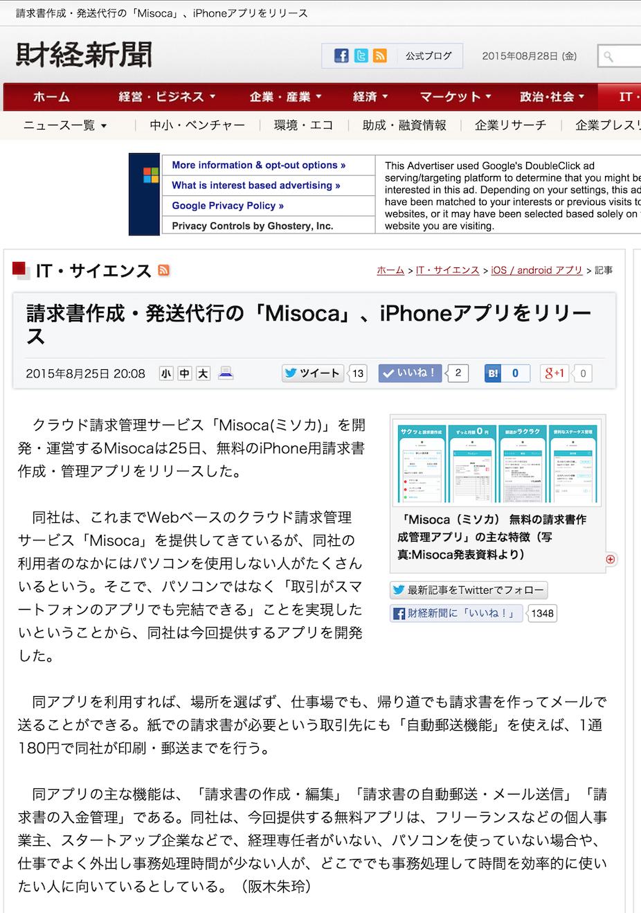 「財経新聞」に掲載 〜 請求書作成・発送代行の「Misoca」、iPhone ...