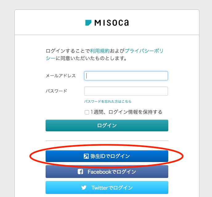弥生IDでログインできるようになりました