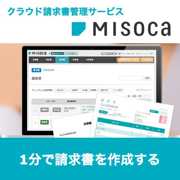 請求書作成サービスMisoca
