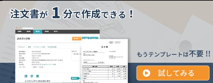 Misocaで注文書を作成