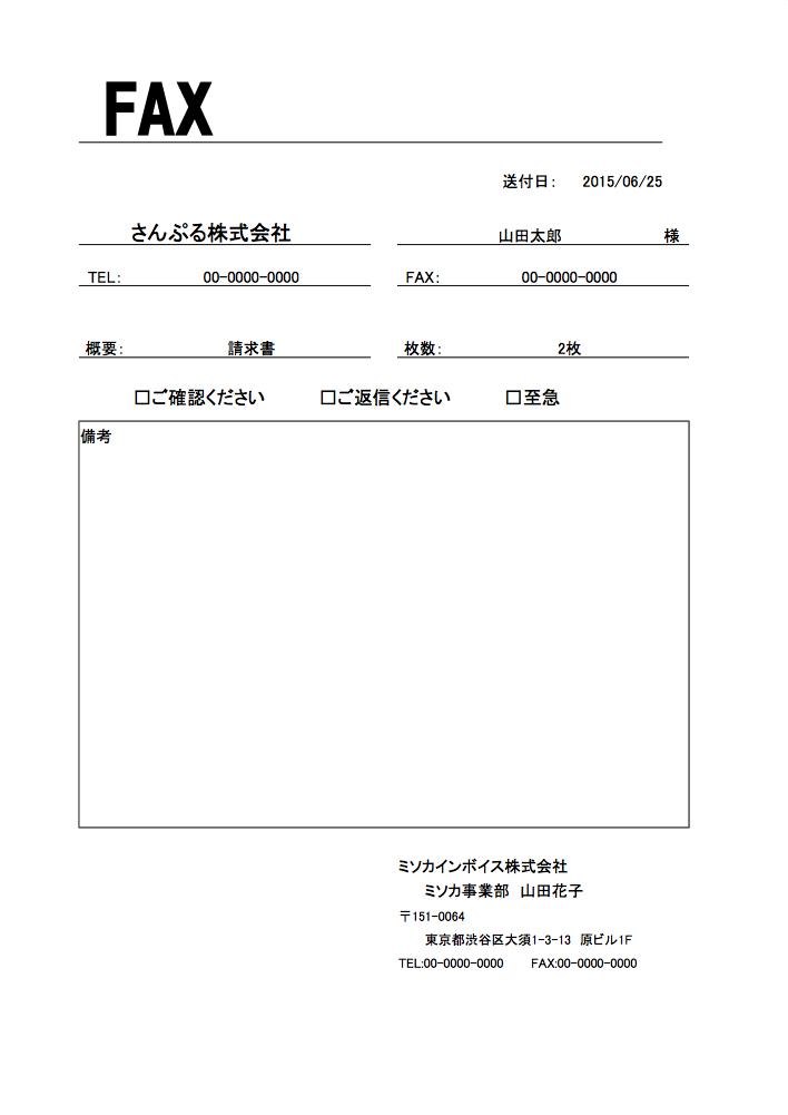 請求書のfax送付状テンプレート 経理の教科書