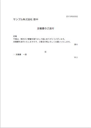 見積書の送付状テンプレート 経理の教科書