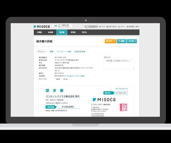 misoca.jp