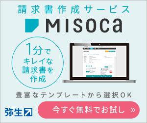 請求書作成サービス「Misoca」