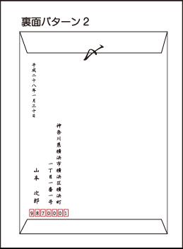 封筒の書き方 裏面パターン2