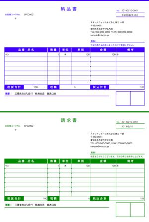 無料の請求書テンプレート 厳選の50素材 misocaテンプレート