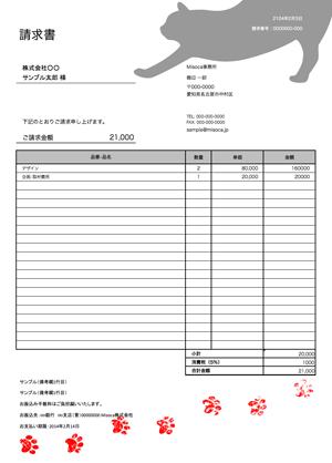 追加配布!スタイリッシュな請求書のテンプレート10点 | 無料の請求書作成管理サービス Miso