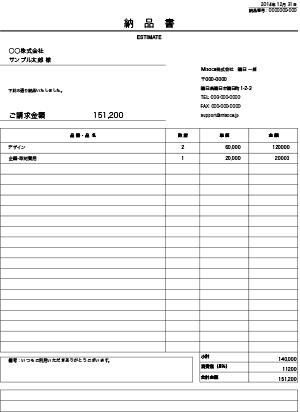 見積書エクセルテンプレート(無料)_タテ型_001