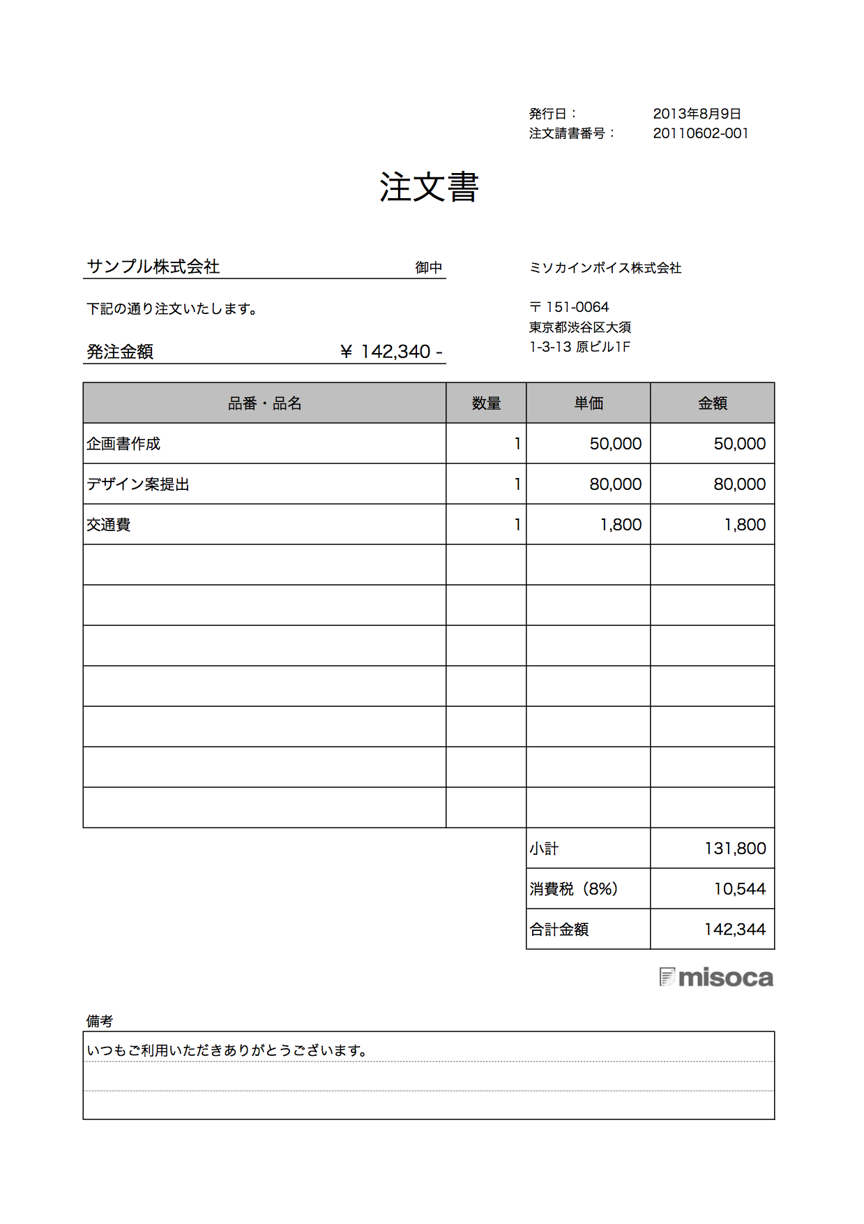 民間建設工事標準請負契約約款(甲) - mlit.go.jp
