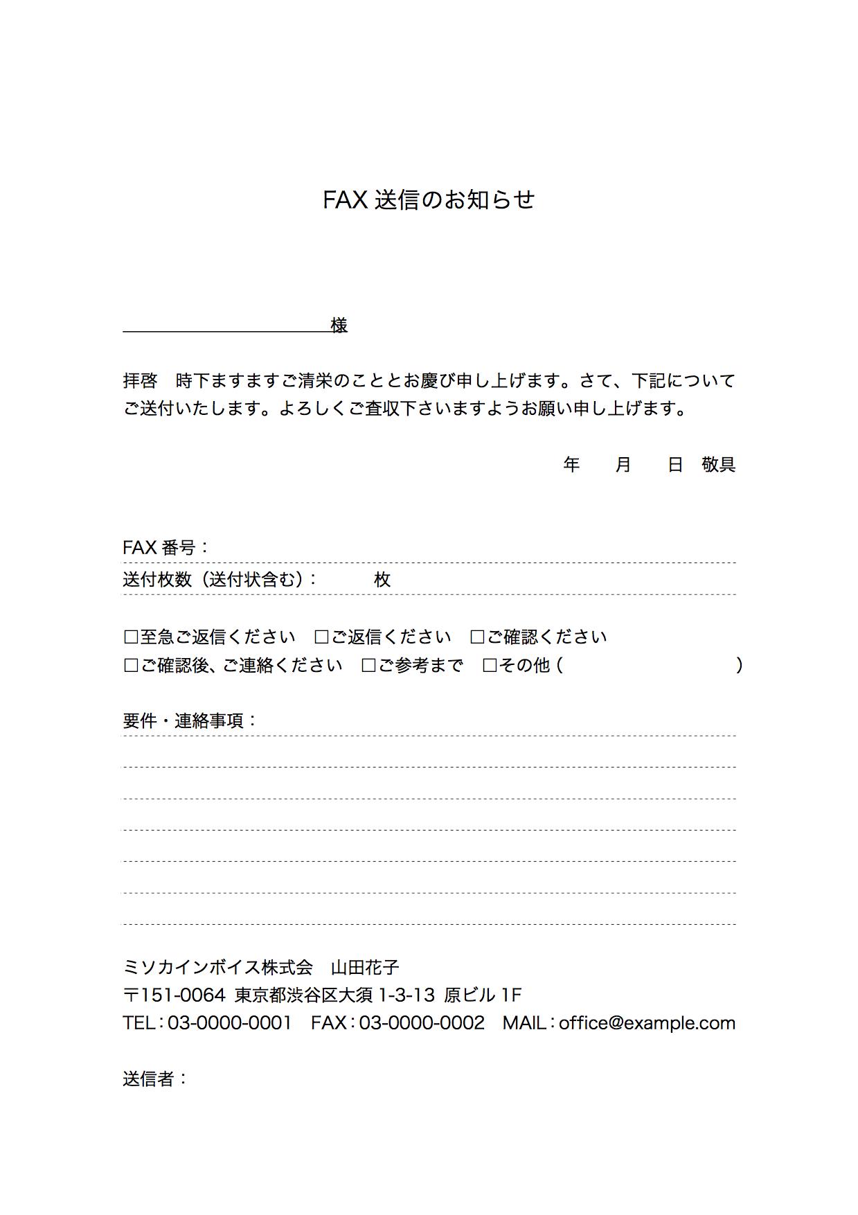 ブログ 請求書作成サービス「misoca ミソカ 」