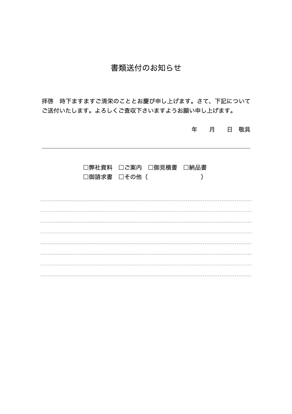 送付 手紙 資料