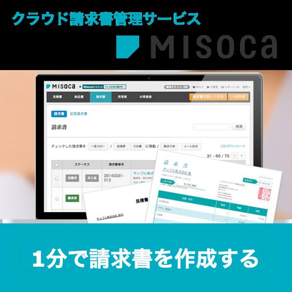 Misoca ogp