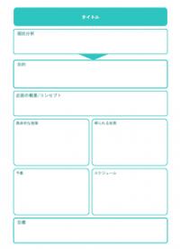 イベント マニュアル 見本