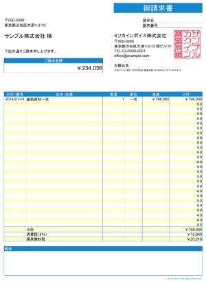Excel請求書テンプレート_源泉徴収税計算