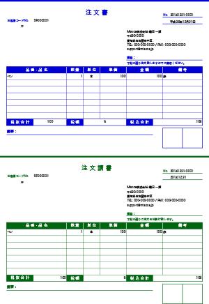 注文書 発注書 と注文請書のテンプレート 雛形と書き方 注文書