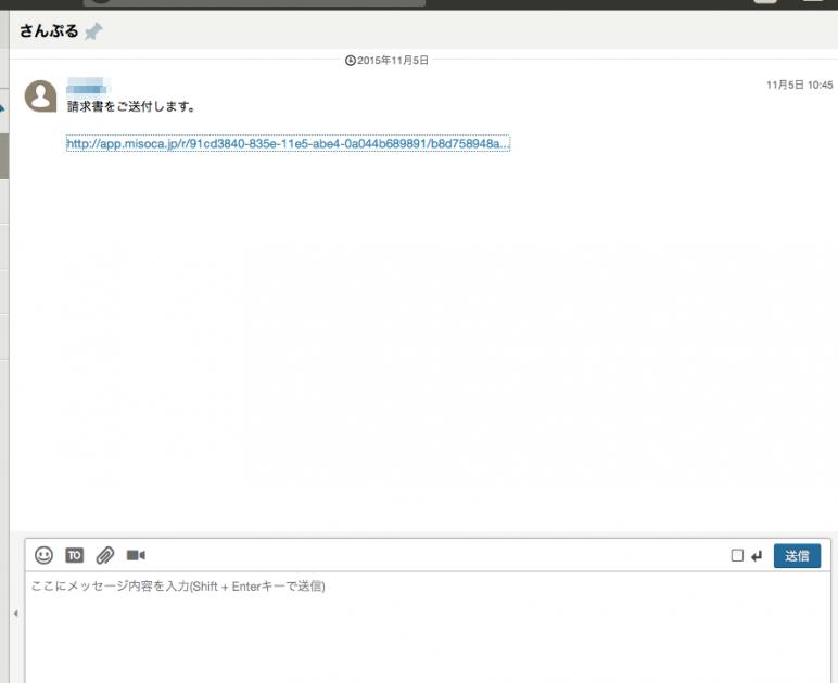 共有リンク-chatwork