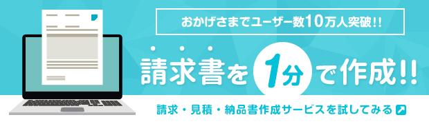 請求書作成サービス「Misoca(ミソカ)」